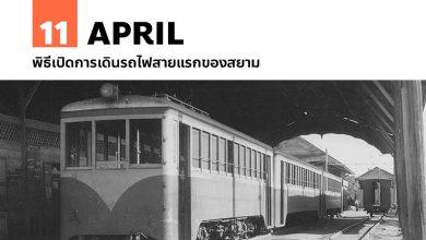 Photo of 11 เมษายน พิธีเปิดการเดินรถไฟสายแรกของสยาม