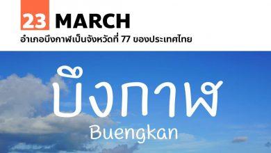 Photo of 23 มีนาคม อำเภอบึงกาฬเป็นจังหวัดที่ 77 ของประเทศไทย