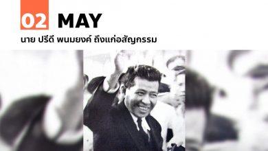 Photo of 2 พฤษภาคม นายปรีดี พนมยงค์ ถึงแก่อสัญกรรม