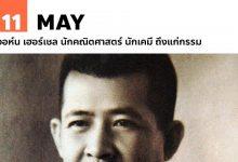 Photo of 11 พฤษภาคม วันเกิด นาย ปรีดี พนมยงค์ อดีตนายกฯ 3 สมัย