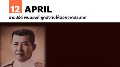 Photo of 12 เมษายน นายปรีดี พนมยงค์ ถูกบังคับให้ออกจากประเทศ