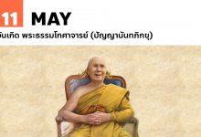 Photo of 11 พฤษภาคม วันเกิด พระธรรมโกศาจารย์ (ปัญญานันทภิกขุ)