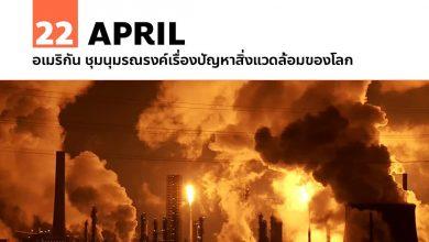 Photo of 22 เมษายน อเมริกัน ชุมนุมรณรงค์เรื่องปัญหาสิ่งแวดล้อมของโลก