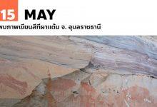 15 พฤษภาคม พบภาพเขียนสีที่ผาแต้ม จ. อุบลราชธานี