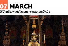 7 มีนาคม พิธีอัญเชิญพระแก้วมรกต จากพระราชวังเดิม