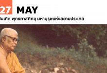 Photo of 27 พฤษภาคม วันเกิด พุทธทาสภิกขุ มหาบุรุษแห่งสยามประเทศ