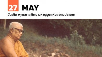 27 พฤษภาคม วันเกิด พุทธทาสภิกขุ มหาบุรุษแห่งสยามประเทศ