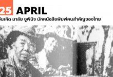Photo of 25 เมษายน วันเกิด มาลัย ชูพินิจ นักหนังสือพิมพ์คนสำคัญของไทย