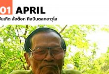 Photo of 1 เมษายน วันเกิด ล้อต๊อก ศิลปินตลกอาวุโส