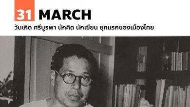 31 มีนาคม วันเกิด ศรีบูรพา นักคิด นักเขียน ยุคแรกของเมืองไทย