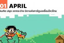 Photo of 1 เมษายน วันเกิด ปยุต เงากระจ่าง บิดาแห่งการ์ตูนเคลื่อนไหวไทย