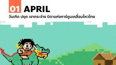1 เมษายน วันเกิด ปยุต เงากระจ่าง บิดาแห่งการ์ตูนเคลื่อนไหวไทย