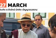 27 มีนาคม วันเกิด ส.ศิวรักษ์ นักคิด-ปัญญาชนสยาม