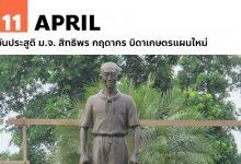 Photo of 11 เมษายน วันประสูติ ม.จ. สิทธิพร กฤดากร บิดาเกษตรแผนใหม่