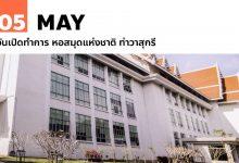 Photo of 5 พฤษภาคม วันเปิดทำการ หอสมุดแห่งชาติ ท่าวาสุกรี