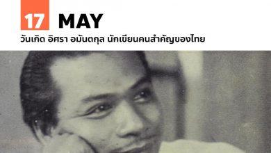 Photo of 17 พฤษภาคม วันเกิด อิศรา อมันตกุล นักเขียนคนสำคัญของไทย