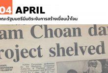 4 เมษายน คณะรัฐมนตรีมีมติระงับการสร้างเขื่อนน้ำโจน
