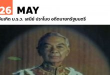 Photo of 26 พฤษภาคม วันเกิด ม.ร.ว. เสนีย์ ปราโมช อดีตนายกรัฐมนตรี