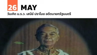 26 พฤษภาคม วันเกิด ม.ร.ว. เสนีย์ ปราโมช อดีตนายกรัฐมนตรี