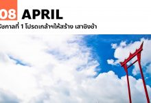 8 เมษายน รัชกาลที่ 1 โปรดเกล้าฯให้สร้าง เสาชิงช้า