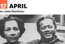 Photo of 17 เมษายน เหม เวชกร ถึงแก่กรรม