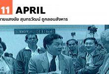 Photo of 11 เมษายน นายแสงชัย สุนทรวัฒน์ ถูกลอบสังหาร