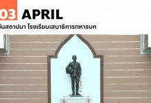 Photo of 3 เมษายน วันสถาปนา โรงเรียนเสนาธิการทหารบก