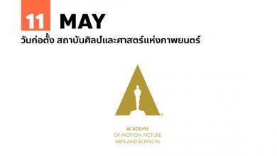 11 พฤษภาคม วันก่อตั้ง สถาบันศิลป์และศาสตร์แห่งภาพยนตร์