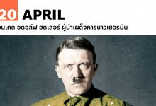 Photo of 20 เมษายน วันเกิด อดอล์ฟ ฮิตเลอร์ ผู้นำเผด็จการชาวเยอรมัน