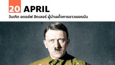20 เมษายน วันเกิด อดอล์ฟ ฮิตเลอร์ ผู้นำเผด็จการชาวเยอรมัน