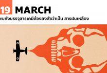 Photo of 19 มีนาคม พบถังบรรจุสารเคมีต้องสงสัยว่าเป็น สารฝนเหลือง