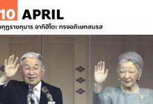 10 เมษายน มกุฎราชกุมาร อากิฮิโตะ ทรงอภิเษกสมรส