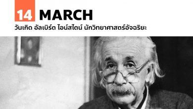 Photo of 14 มีนาคม วันเกิด อัลเบิร์ต ไอน์สไตน์ นักวิทยาศาสตร์อัจฉริยะ