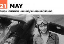 Photo of 21 พฤษภาคม เอมิเลีย เอียร์ฮาร์ท นักบินหญิงบินข้ามแอตแลนติค