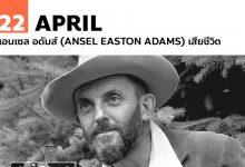 Photo of 22 เมษายน แอนเซล อดัมส์ (Ansel Easton Adams) เสียชีวิต