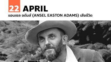22 เมษายน แอนเซล อดัมส์ (Ansel Easton Adams) เสียชีวิต