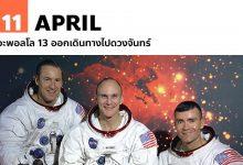 11 เมษายน อะพอลโล 13 ออกเดินทางไปดวงจันทร์