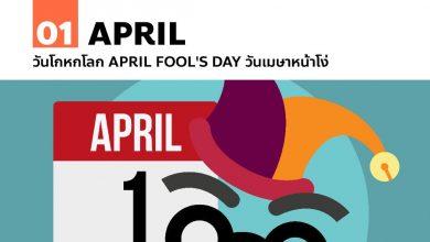 1 เมษายน วันโกหกโลก April Fool's Day วันเมษาหน้าโง่