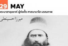 Photo of 29 พฤษภาคม พระบาฮาอุลลาห์ ผู้ก่อตั้ง ศาสนาบาไฮ มรณภาพ
