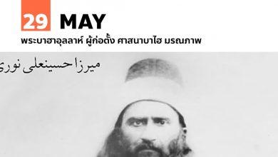29 พฤษภาคม พระบาฮาอุลลาห์ ผู้ก่อตั้ง ศาสนาบาไฮ มรณภาพ