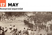 Photo of 17 พฤษภาคม เกิดเหตุการณ์ พฤษภาทมิฬ (Black May)