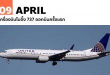 Photo of 9 เมษายน เครื่องบินโบอิ้ง 737 ออกบินครั้งแรก