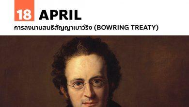 18 เมษายน การลงนามสนธิสัญญาเบาว์ริง (Bowring treaty)