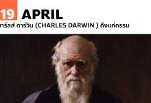 Photo of 19 เมษายน ชาร์ลส์ ดาร์วิน (Charles Darwin) ถึงแก่กรรม