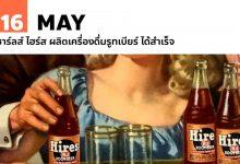 16 พฤษภาคม ชาร์ลส์ ไฮร์ส ผลิตเครื่องดื่มรูทเบียร์ ได้สำเร็จ