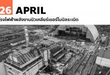 Photo of 26 เมษายน โรงไฟฟ้าพลังงานนิวเคลียร์เชอร์โนบิลระเบิด