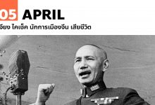 5 เมษายน เจียง ไคเช็ค นักการเมืองจีน เสียชีวิต
