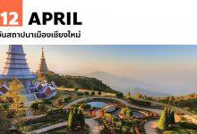 12 เมษายน วันสถาปนาเมืองเชียงใหม่