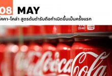Photo of 8 พฤษภาคม Coca-Cola สูตรต้นตำรับถือกำเนิดขึ้นเป็นครั้งแรก