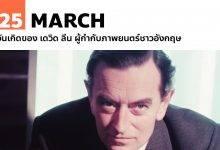 25 มีนาคม วันเกิดของ เดวิด ลีน ผู้กำกับภาพยนตร์ชาวอังกฤษ